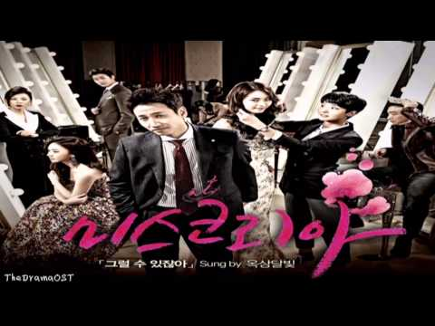 OST 4 - It Happens by Dalmoon: Miss Korea