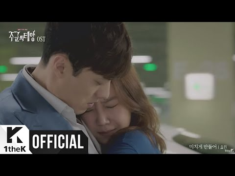 Official MV OST 3 - Crazy of You by Sistar Hyorin: Master's Sun
