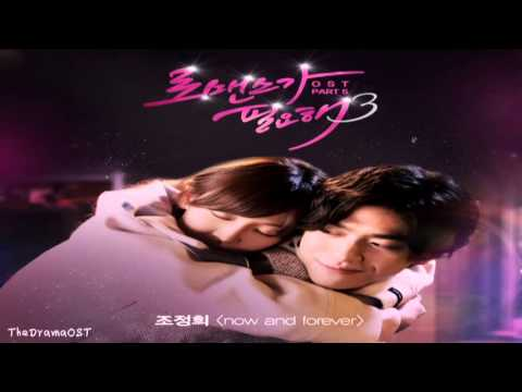 Jo Jung Hee (조정희) - Now And Forever: I Need Romance 3