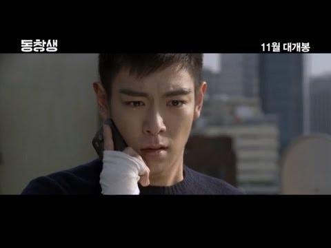 동창생 (The Commitment) 1st Official Movie Teaser - Starring BIGBANG's T.O.P  (Part 1): BIGBANG