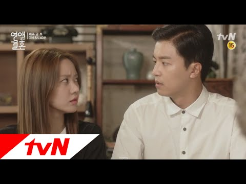 Episode 11 Preview 2: Marriage, Not Dating