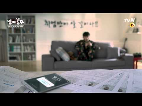 Teaser (Jo Bo Ah & On Joo-wan): Surplus Princess