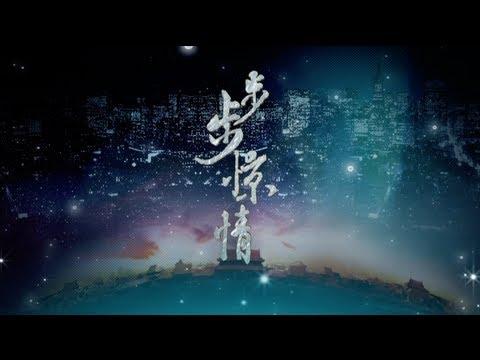 Mayday - Step by Step: Bu Bu Jing Qing