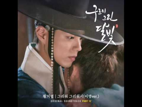 "OST 12 - ""Because I miss you"" by Hwang Chi Yeul (황치열): Moonlight Drawn by Clouds"