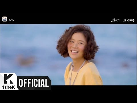 [MV] SOYOU(소유), BROTHER SU(브라더수) _ You don`t know me(모르나봐) (SHE WAS PRETTY(그녀는 예뻤다) OST Part.4): She Was Pretty
