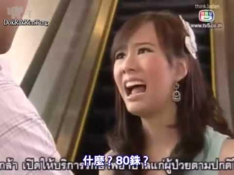 Dok Ruk Rim Tang Episode 6 (Part 1)