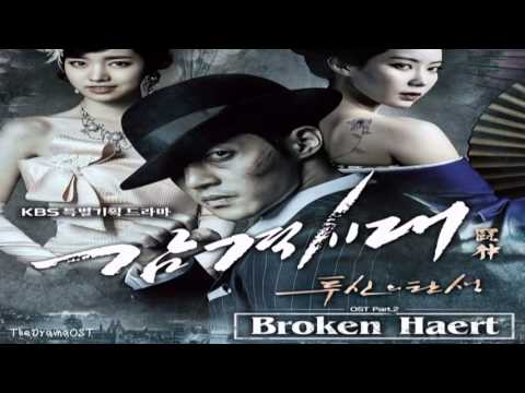Kim Gun Mo - Broken Heart OST Part 2: Inspiring Generation