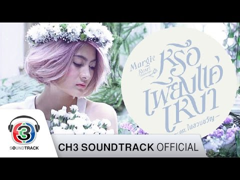 [Official MV] หรือเพียงแค่เหงา ost.ในสวนขวัญ-มาร์กี้: Nai Suan Kwan