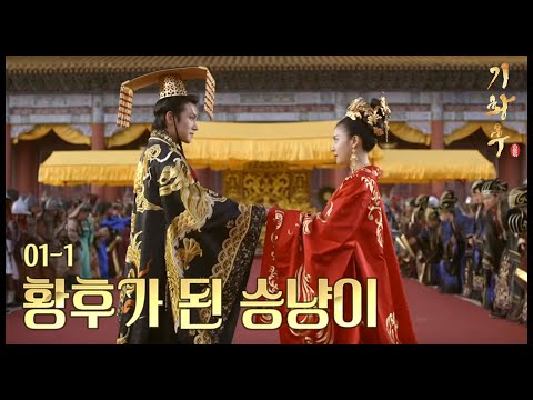 First Scene: Episode 1: Empress Ki - 기황후