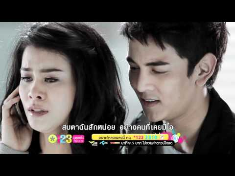 Gun Napat Injaieua: [Official MV] อาจเคยเป็นคนไม่ดี / กัน The Star 6 (HD)