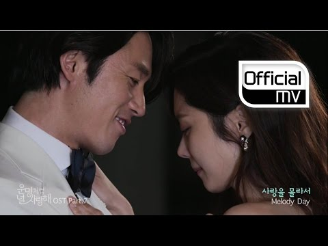 Melody Day 'You're My Everything' OST 7: Fated to Love You
