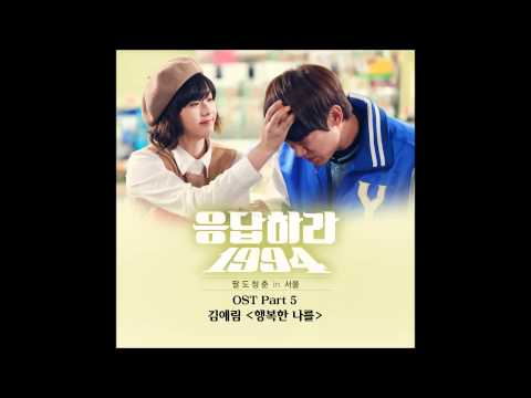Ost 5 Happy Me: Reply 1994
