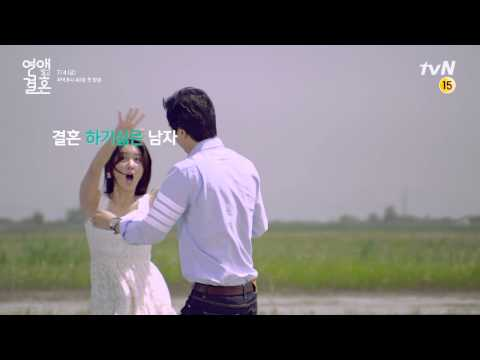 Teaser 4: Marriage, Not Dating