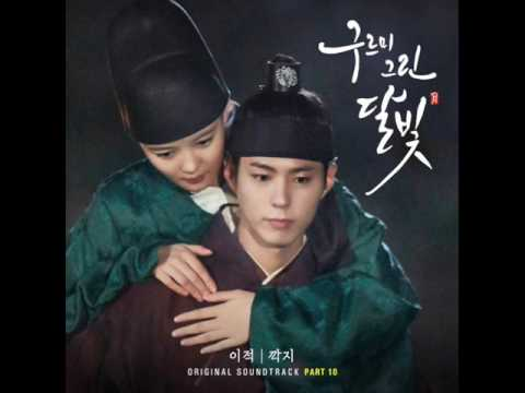 "OST 10 - ""Laced Fingers"" by Lee Juck (이적): Moonlight Drawn by Clouds"