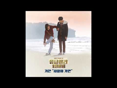 OST 9 As Time Goes By 세월이 가면 by Kihyun: Reply 1988