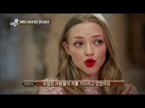 Section TV Interview: Amanda Seyfried: Eric Nam Videos
