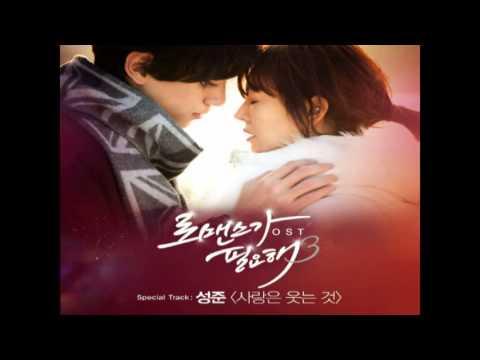 Sung Joon -- (Love Is Smiling) : I Need Romance 3