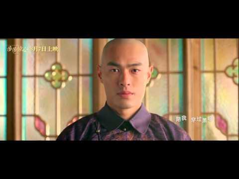 MV movie: Startling by Each Step (Bu Bu Jing Xin)