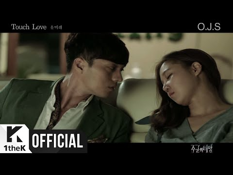 Official MV OST 4 - Touch Love by T Yoon Mi Rae: Master's Sun