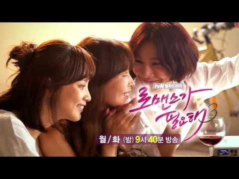 Teaser 30s: I Need Romance 3