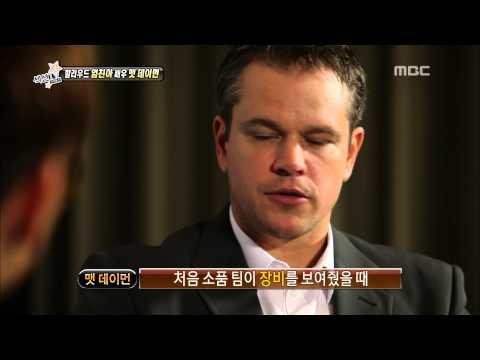 Section TV Interview: Matt Damon: Eric Nam Videos