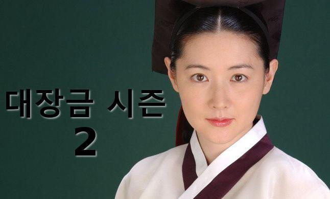 Dae Jang Geum 2