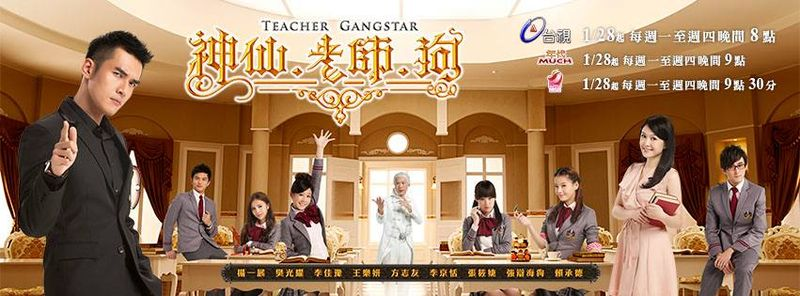 Teacher GangStar