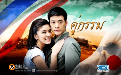 Ill-Fated Lovers (TV Series 2013) Recruiting Segmenters and Subbers