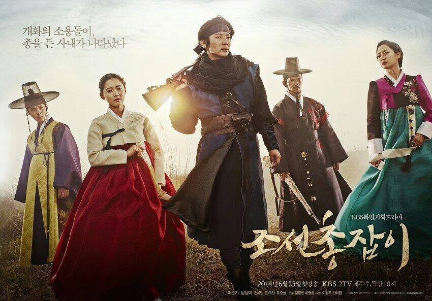 The Chosun Shooter - The Joseon Shooter - Chosun Gunman - Joseon Gunman