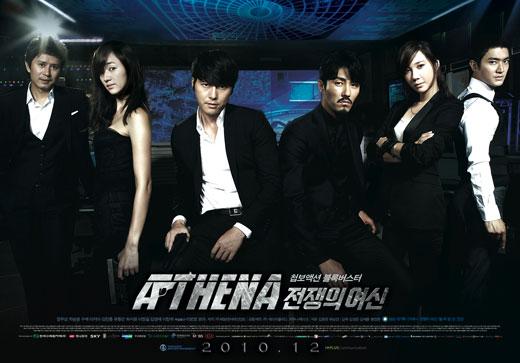 Athena : Goddess of War OST