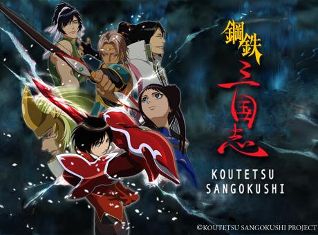 Koutetsu Sangokushi (COMPLETED)