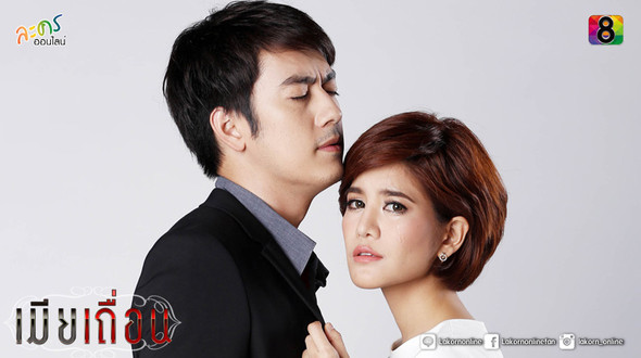Series Episode The Thai Bride 3
