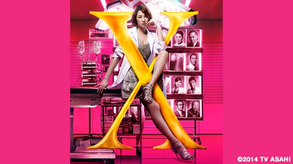 Doctor-X (2014)