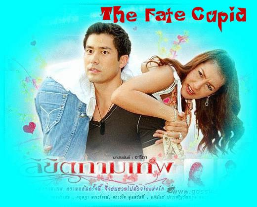 The Fate Cupid - Likit Kammathep - ลิขิตกามเทพ