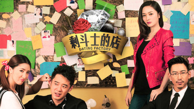 you are the one chinese dating show english subtitles