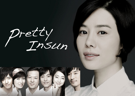 Pretty Insun (aka. Pretty In Soon)