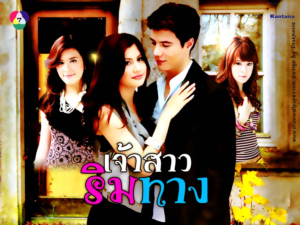Bride for Money - Jao Sao Rim Tang
