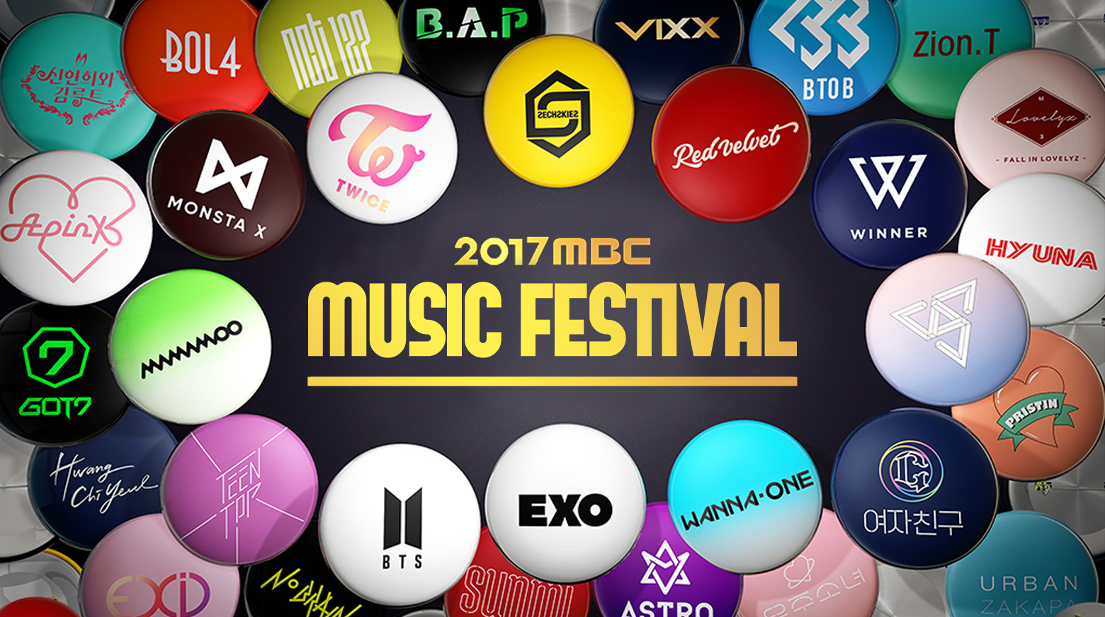 2017 MBC Music Festival
