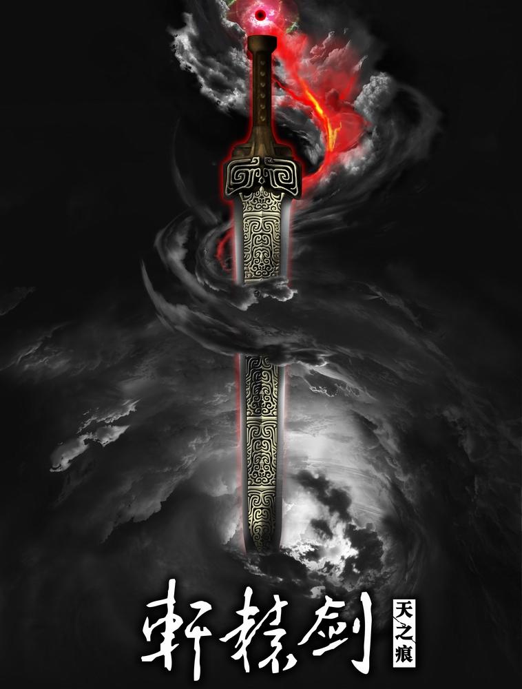 Xuan Yuan Sword 3 Legend - Rift of the Sky