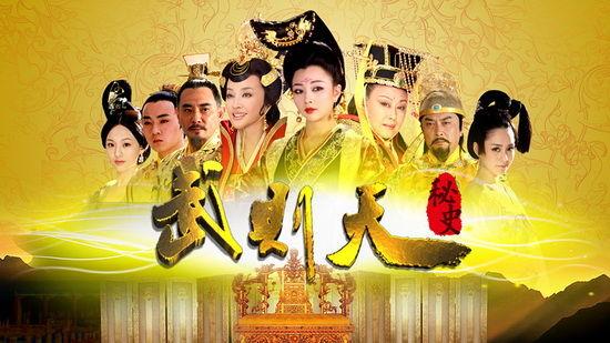 The Secret History of Wu Zetian