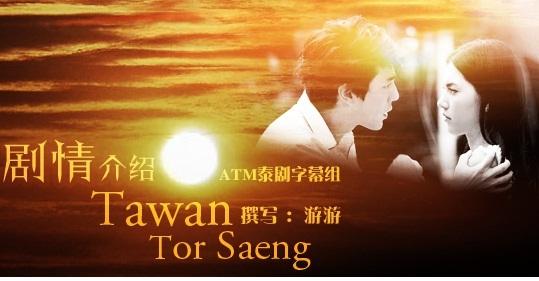Tawan Tor Saeng (The Sun Weaves Light)