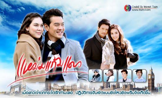 Mam Gaem Daeng