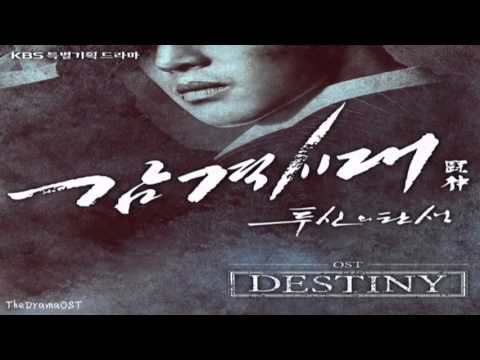 Im Jae Bum - Destiny OST Part 1: Inspiring Generation