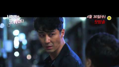 Teaser 2: You're All Surrounded
