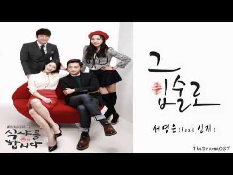 Seo Young Eun (서영은) - 그 입술로 (Feat. 신지): Let's Eat Season 1