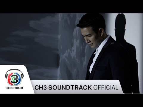 Great Warintorn Panhakarn : Waiting for you to say the word love - OST Ruk Tong Oum (Embraced with Love)