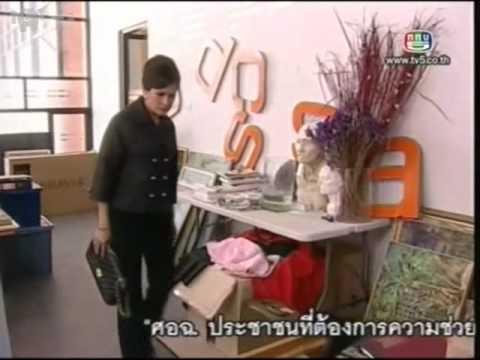 Dok Ruk Rim Tang Episode 10 (Part 1)