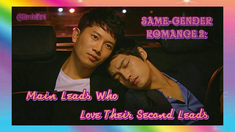 SGR2: Main Leads Who Love Their Second Leads