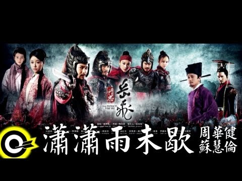 Opening theme: The Patriot Yue Fei ( Chinese -English subbers wanted)