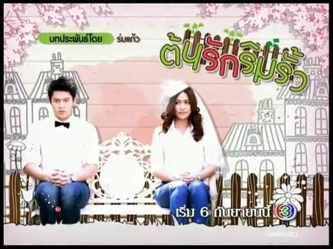 Official Teaser [Hardsubbed]: Love Started at the Fence